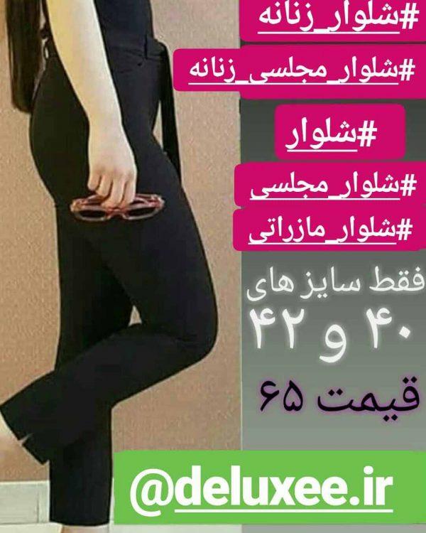 formal woman pants