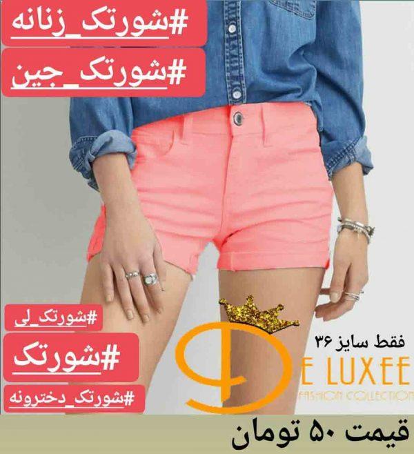 pink jean short